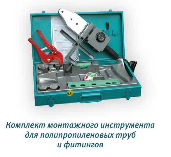 Набор инструментов для монтажа полипропиленовых труб