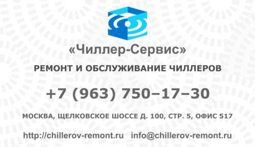 Ремонт чиллеров систем кондиционирования